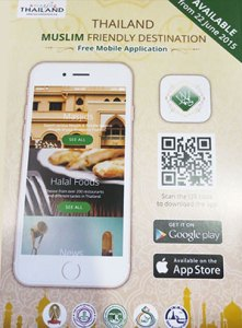 Rent-pocket-wifi-Muslim-Friendly-Destination-Conference_App-300