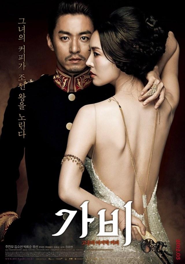 Gabi Aka Russian Coffee 2012 Korean Film Scenes Starring Kim So Yeon Joo Jin Mo