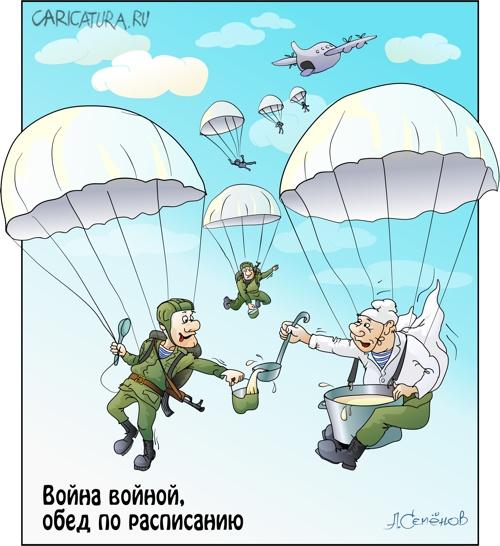 """Александр Семенов """"Война войной, обед по расписанию"""""""