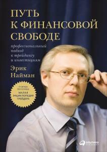 Список литературы на лето: лучшие книги о финансах