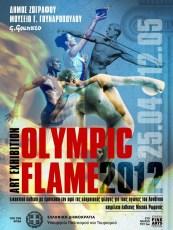 Έκθεση για την Αφή τηε Ολυμπιακής Φλόγας