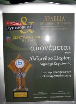 «Πρόσωπο της Αυτοδιοίκησης για το 2012»