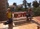 Οι Κεφαλλονίτες στο Taygetos Challenge 2014