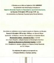 Πρόσκληση εγκαινίων του Τμήματος Βιολογικής Γεωργίας στο Αργοστόλι