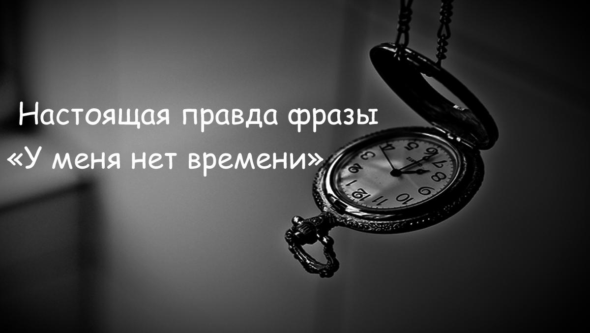 """""""У меня нет времени"""" - что означает эта лживая фраза"""