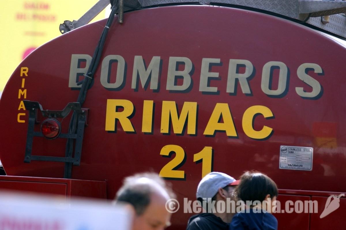 リマ首都圏水不足 給水に消防車呼ぶ住民も