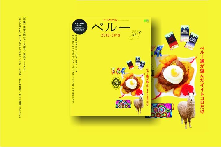 枻出版 トリコガイド・ペルー 2018 - 2019