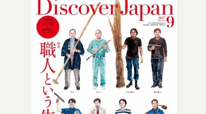 Discover Japan ペルー発のニッケイ料理