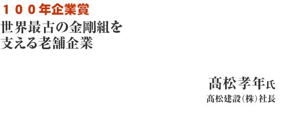 第45回経済界大賞発表