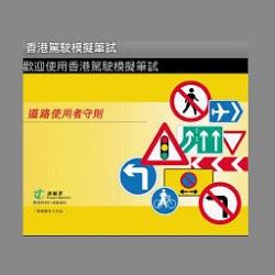 香港駕駛模擬筆試 Android版   Android中文網