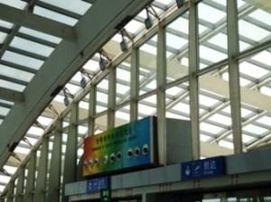 Transportasi bandara Beijing