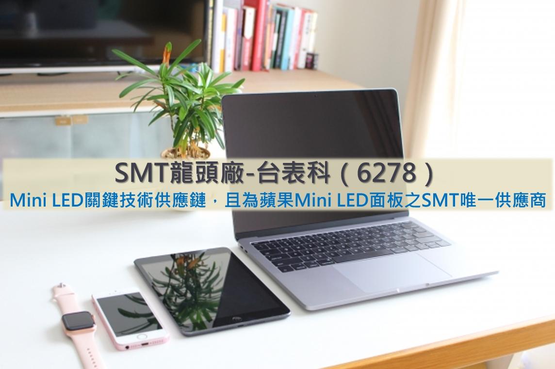 SMT龍頭廠-台表科(6278),Mini LED關鍵技術供應鏈,且為蘋果Mini LED面板之SMT唯一供應商
