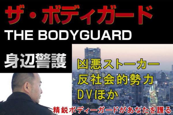 ボディーガード 静岡|身辺警護のご依頼はザ・ボディガードへ