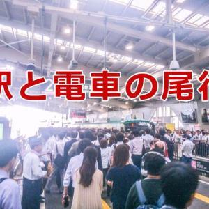 電車・駅の尾行を探偵が解説