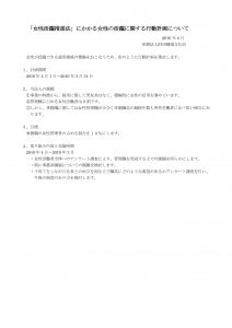 jyosei_katsuyaku