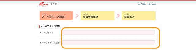 A8ネット(登録方法・仮登録)