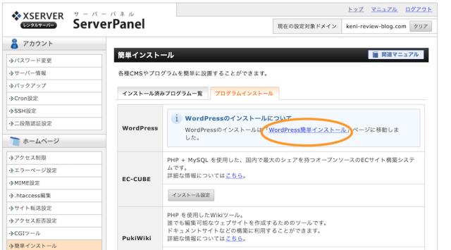 エックスサーバー(WordPressインストール3)