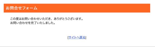 エックスサーバー(問い合わせフォーム送信完了2)