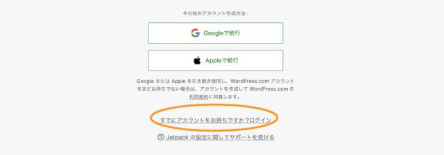 アクセス解析(Jetpack・ログイン2)