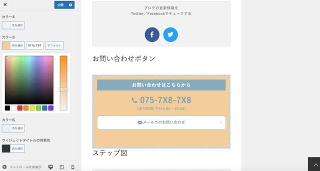 賢威8(色設定・カラー5お問い合わせ)