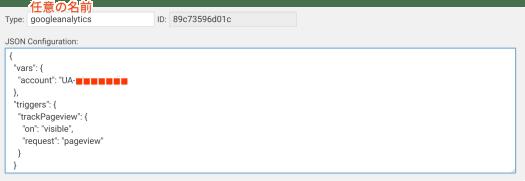 グーグルアナリティクスの設定
