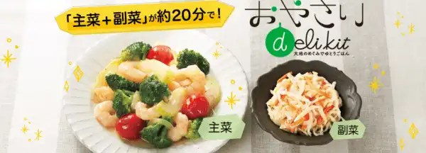 Quick Idea: Japan's Blue Apron Making Moves To Corner The Market – Oisix Daichi (TYO: 3182)
