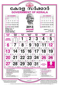 malayalam calendar 2013