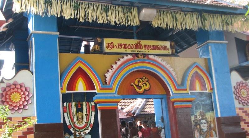meenkulathi temple