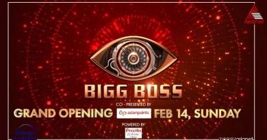 Bigg Boss Malayalam Season 3 - Grand Opening feb 14