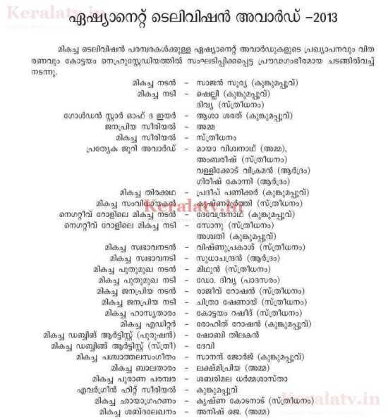 Asianet Television Awards 2013 Winners