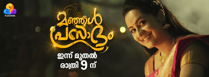 Manjal Prasadam Malayalam TV Serial On Flowers TV - Starting On 28th November 2016 at 9.00 P.M