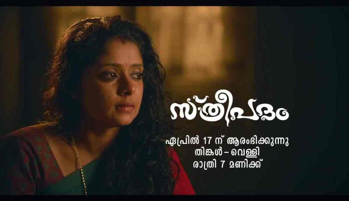 Sthreepadam serial on mazhavil manorama from 17th april 2017 at 7.00 p.m