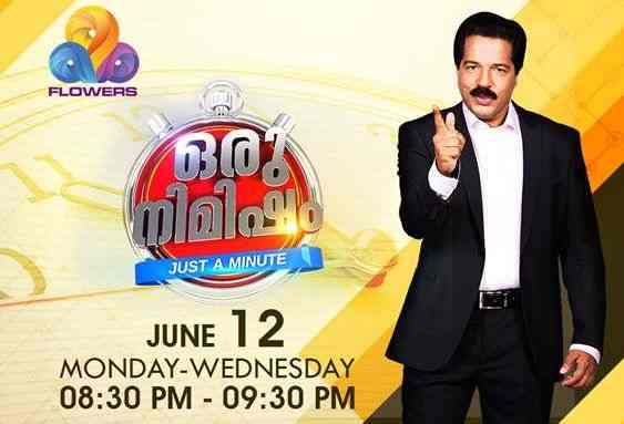 Oru Nimisham (Just a Minute) - Reality Show On Flowers TV from 12th June 2017
