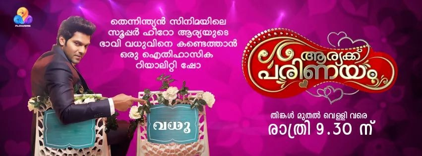 TRP Ratings Malayalam - Week 11 Barc Data (10th March 2018 to 16th March 2018)