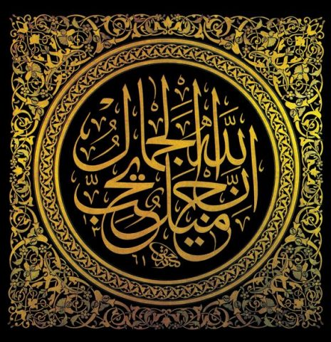 Ramazan-ı Şerif İçin Dua