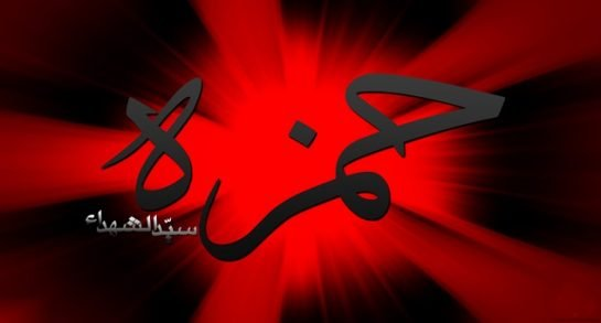 Hz. Hamzanın Müslüman Oluşu
