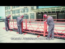 Installation Video of ZLP630 ZLP800 Suspended Platform-Chinese