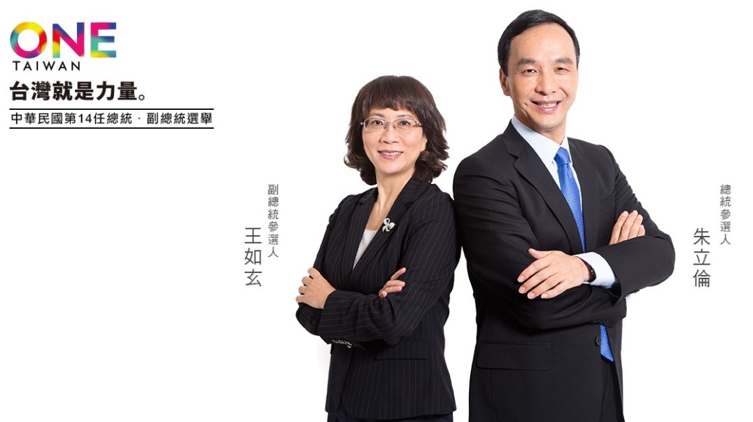 Campaign photo of Jennifer Wang and Eric Chu (From KMT official website)