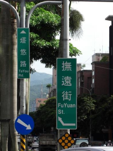 Tayou Road (by Rose Peng)
