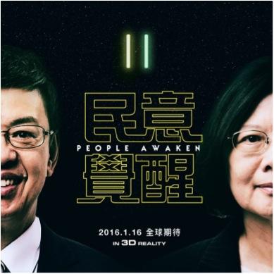 When Taiwanese Identity Awakens