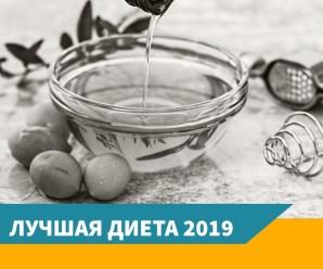ЛУЧШАЯ ДИЕТА 2019