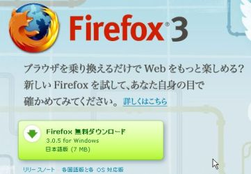 Firefox Japanese version, one of many languages