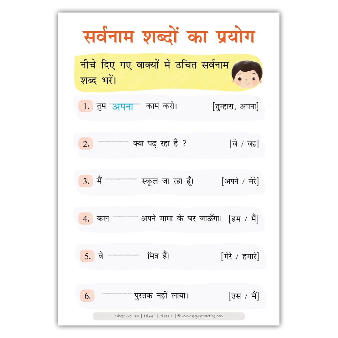 Hindi Worksheets For Grade 1 2 I Sangya Sarvanaam