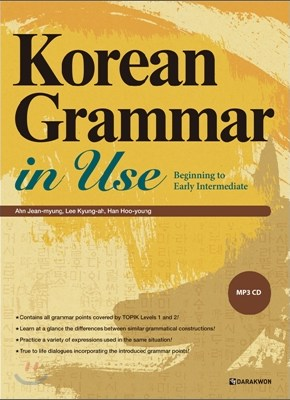 Korean Grammar in Use: Beginner