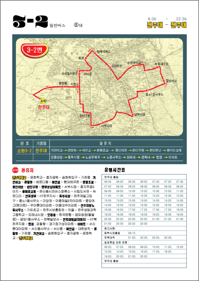 Jeonju City Bus Routes Guidebook Sample page