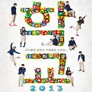 학교 2013 - School 2013