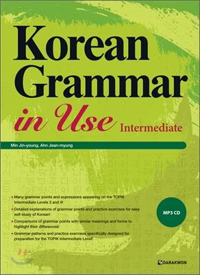 TOPIK 중급 Grammar book