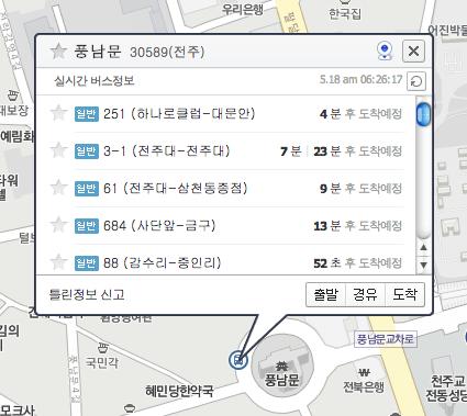 Daum maps bus popup list