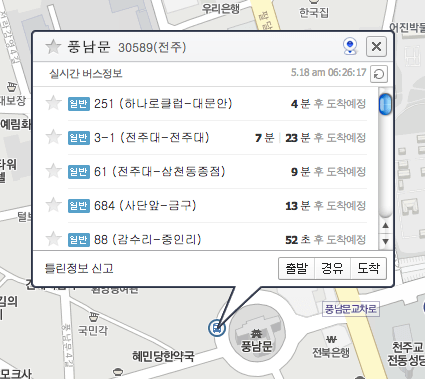 Daum maps bus popup list