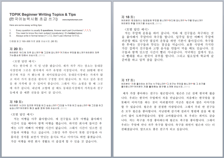 TOPIK Test sample writing answers